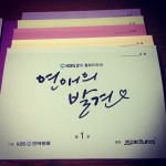 Scripts for Episodes 1-5 (cr Discovery of Romance Daum cafe)